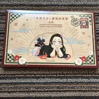 鬼滅の刃 20巻 ポストカード(少年漫画)