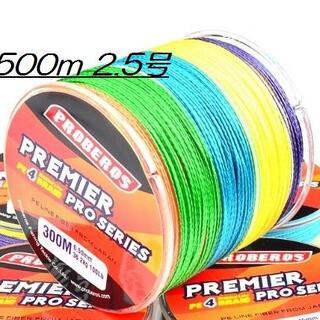 PEライン 高強度 PRO 2.5号 30lb・500m巻き 5色 カラー 釣り(釣り糸/ライン)