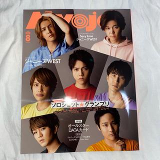 ジャニーズ(Johnny's)の【デタカ.厚紙抜き】Myojo 2020年 8月号(アイドルグッズ)