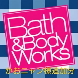 バスアンドボディーワークス(Bath & Body Works)のかおニャン様専用 追加分(香水(女性用))