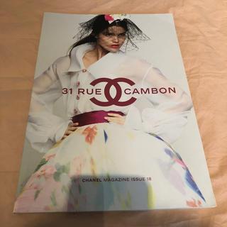 シャネル(CHANEL)のシャネル コレクション特別ブック(ファッション)