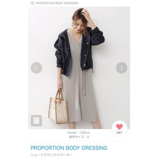 プロポーションボディドレッシング(PROPORTION BODY DRESSING)のプロポーションボディドレッシング マウンテンパーカー(その他)