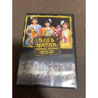 モーニング娘。 - モーニング娘。コンサートツアー2010秋~ライバル サバイバル~ DVD