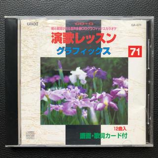 演歌レッスン グラフィックス CD 譜面・歌詞カード付き(演歌)