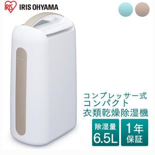 アイリスオーヤマ(アイリスオーヤマ)のアイリスオーヤマ 衣類乾燥除湿機 コンプレッサー式(衣類乾燥機)