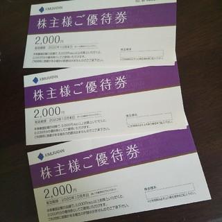 キムラタン(キムラタン)のキムラタンの株主優待2,000円分×3枚セット合計6,000円分(ショッピング)