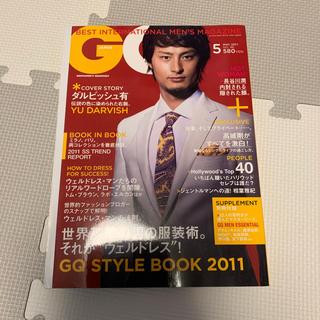 アラシ(嵐)のGQ JAPAN (ジーキュー ジャパン) 2011年 05月号 相葉雅紀(ファッション)