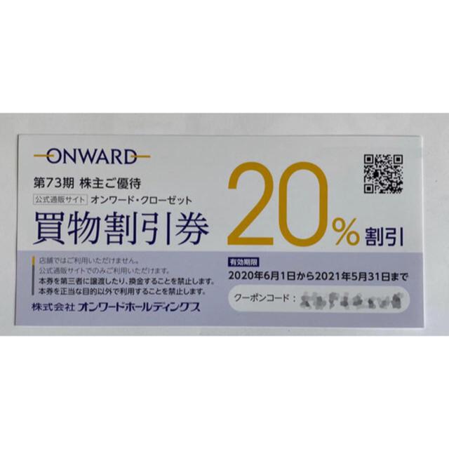 TOCCA(トッカ)のオンワード 割引券 6枚 チケットの優待券/割引券(ショッピング)の商品写真
