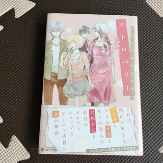 ストロベリ-(文学/小説)