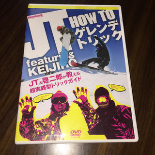 JT HOW TO ゲレンデトリック DVD(スポーツ/フィットネス)