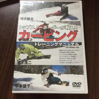 相沢盛夫、赤堀博之、三木浩二、中本優子 トップスノーボーダーが教える カービング(スポーツ/フィットネス)
