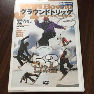 JT How To グラウンドトリック 2 DVD(スポーツ/フィットネス)