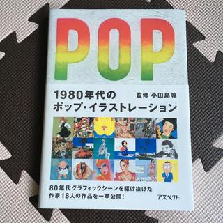 1980年代のポップ・イラストレ-ション(アート/エンタメ)