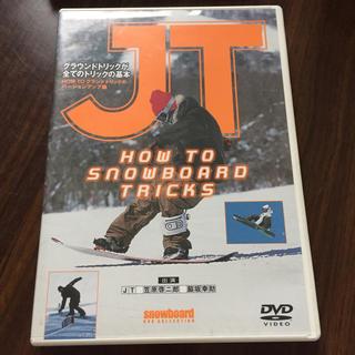 JT HOW TO SNOWBOARD TRICKS DVD(趣味/実用)
