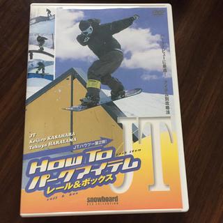 JT How To パークアイテム ボックス&レール DVD(趣味/実用)