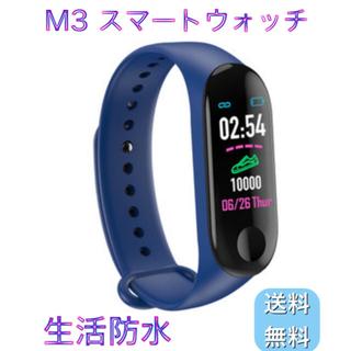 M3 スマートウォッチ ブルー 新品未使用 送料無料(腕時計(デジタル))