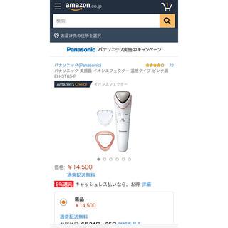 パナソニック(Panasonic)のカリオカ 様 専用(フェイスケア/美顔器)