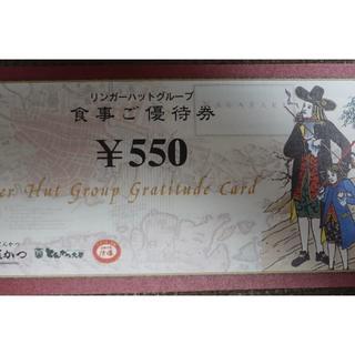 送料込 リンガーハット 株主優待券 27500円分 2021年1月31日(レストラン/食事券)