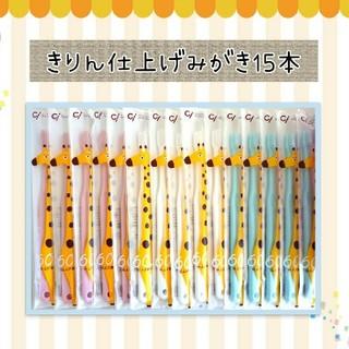 きりん仕上げみがき15本(歯ブラシ/歯みがき用品)