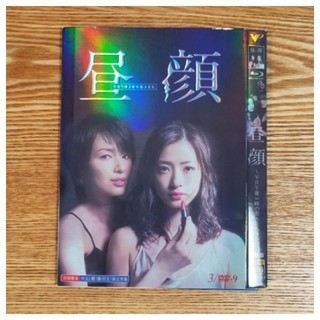 昼顔 DVD(TVドラマ)
