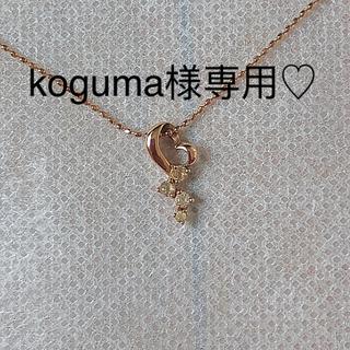 クレージュ(Courreges)のCourregesクレージュ☆K10 ピンクゴールドネックレス(ネックレス)