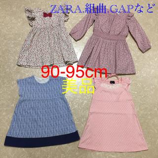 ザラ(ZARA)の美品ワンピース 90-95cm(ワンピース)