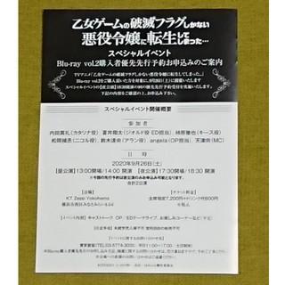 はめふらスペシャルイベント【夜の部】優先予約シリアルナンバー(声優/アニメ)