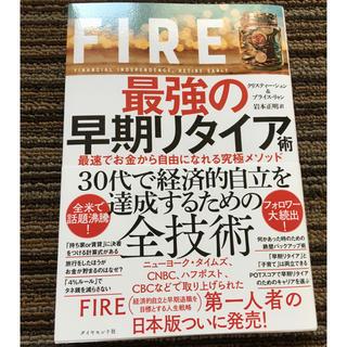 FIRE 最強の早期リタイア術(ビジネス/経済)