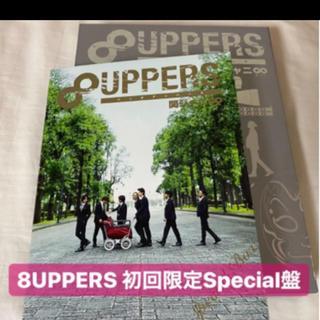 8uppers 初回限定Special盤 関ジャニ∞ cd&dvd
