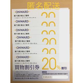 ニジュウサンク(23区)のオンワード 株主優待 6枚セット 送料無料!(ショッピング)