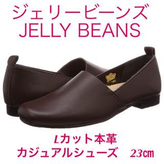 ジェリービーンズ(JELLY BEANS)のジェリービーンズ JELLY BEANS Lカット本革カジュアルシューズ 23㎝(ローファー/革靴)