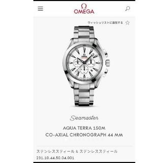 オメガ(OMEGA)の【新品未使用】オメガ シーマスター アクアテラ(腕時計(アナログ))