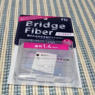 ブリッジファイバー 1.4ミリ 新品・未使用(アイテープ)