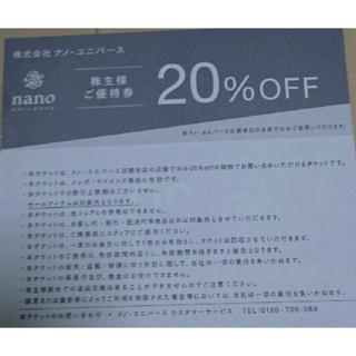 ナノユニバース(nano・universe)のTSI  株主優待 ナノユニバース 20%OFF 送料込(ショッピング)