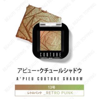 ミシャ(MISSHA)のA'PIEU eyeshadow #13 Retro punk(アイシャドウ)