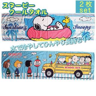 SNOOPY - 【2枚セット】スヌーピー クールタオル PVCケース付