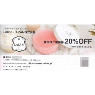 ラリン(Laline)のLaline 20%OFF優待券(ショッピング)
