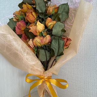 オレンジ薔薇花束(ドライフラワー)