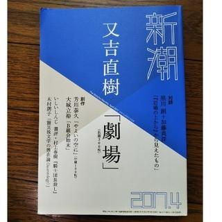 【又吉作品 「劇場」掲載】新潮 2017年4月(文芸)