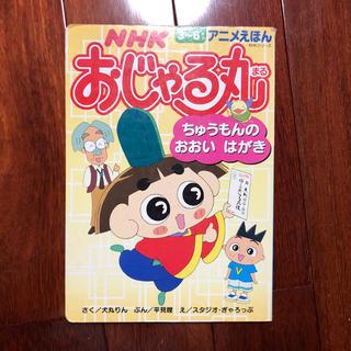 バンダイ(BANDAI)のおじゃる丸 本(絵本/児童書)