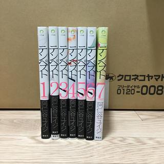 コウダンシャ(講談社)のテンペスト 1〜7巻セット(女性漫画)