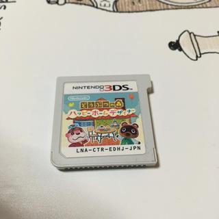 ニンテンドー3DS(ニンテンドー3DS)のどうぶつの森ハッピーホームデザイナー 3ds(携帯用ゲームソフト)
