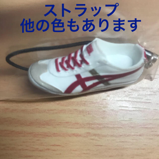 Onitsuka Tiger - オニツカタイガー  ストラップ