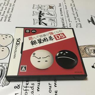 ニンテンドーDS(ニンテンドーDS)の遊んで囲碁が強くなる 銀星囲碁DS DS(携帯用ゲームソフト)