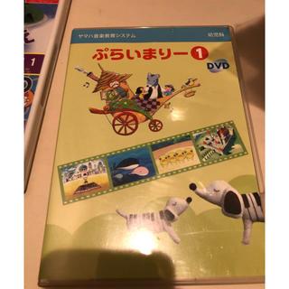 ヤマハ(ヤマハ)のヤマハ プライマリー DVD(キッズ/ファミリー)