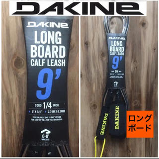 新品 ダカイン リーシュコード  ロングボード DAKINE 9フィート BCL