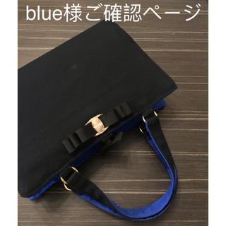 blue様ご確認ページ(レビューブックカバー)(ブックカバー)