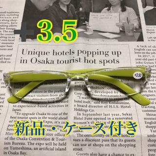 スマホ 本 新聞 クッキリ老眼鏡 ➕1.0 &眼鏡ケース付き 送料無料 (サングラス/メガネ)
