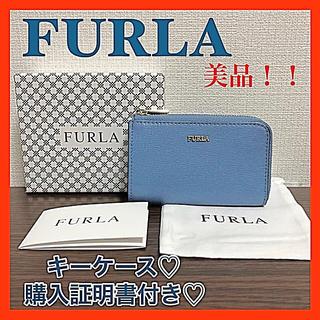 Furla - フルラ ブルー キーケース 正規品 レディース メンズ 水色 革