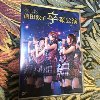 エーケービーフォーティーエイト(AKB48)のAKB48 前田敦子 卒業公演 DVD(ミュージック)